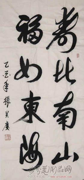 福如东海 寿比南山什么时候用好